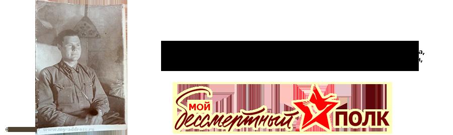 Мой бессмертный полк - Ряховский Дмитрий Андреевич, майор, политрук 154 отдельного мотострелкового батальона Калининского фронта, при наступлении в Ржевском направлении у р. Яуза дважды тяжело ранен, ампутирована правая рука и пальцы левой руки. Copyright © Шашков С.Г.