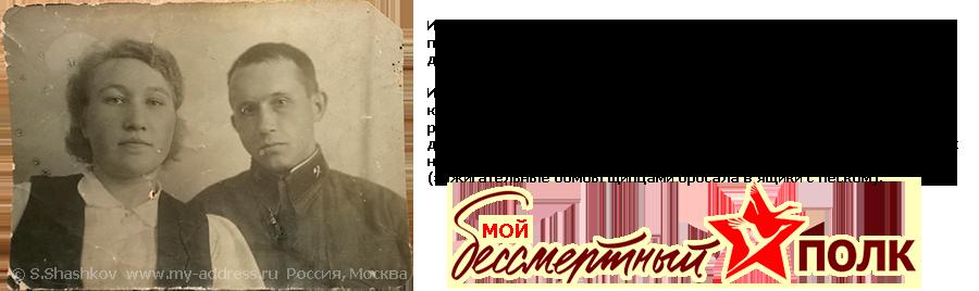 Мой бессмертный полк - Иванников Иван Герасимович, рядовой красноармеец, москвич, прошел Советско-финскую и Великую Отечественную войну, дважды выходил из окружения, трижды был ранен. Иванникова Мария Федоровна, копала противотанковые рвы под Москвой, работала на прифронтовых лесозаготовках, служила в ПВО МО, дежурила на заводе на наблюдательной вышке, а во время бомбежек на жилых домах в районе Садового кольца тушила зажигалки (зажигательные бомбы щипцами бросала в ящики с песком). Copyright © Шашков С.Г.
