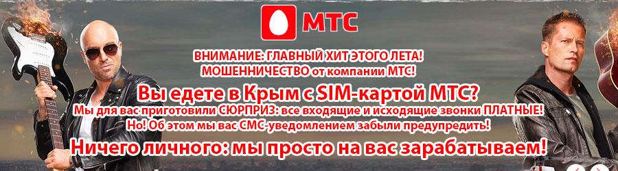 ВНИМАНИЕ: ГЛАВНЫЙ ХИТ ЭТОГО ЛЕТА! МОШЕННИЧЕСТВО от компании МТС!