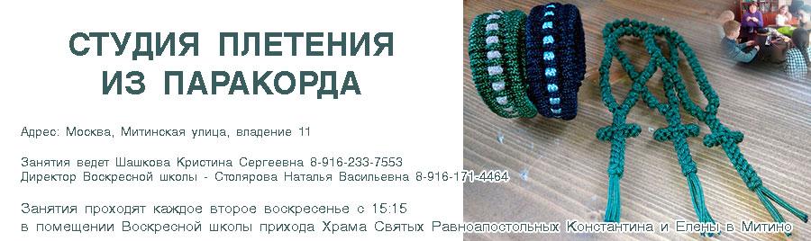 Студия плетения из паракорда! Copyright © Шашков С.Г.