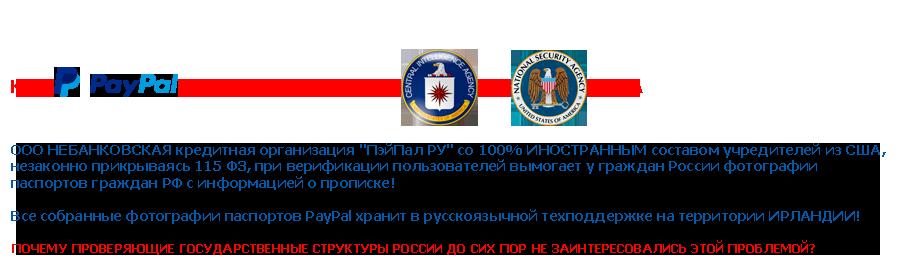 «Как PayPal в России работает на ЦРУ и АНБ США. ООО НЕБАНКОВСКАЯ кредитная организация