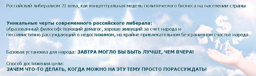 «Либералы разрушают Россию! Copyright © Шашков С.Г.
