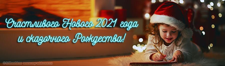 Счастливого Нового 2021 года и сказочного Рождества! Copyright © Шашков С.Г.