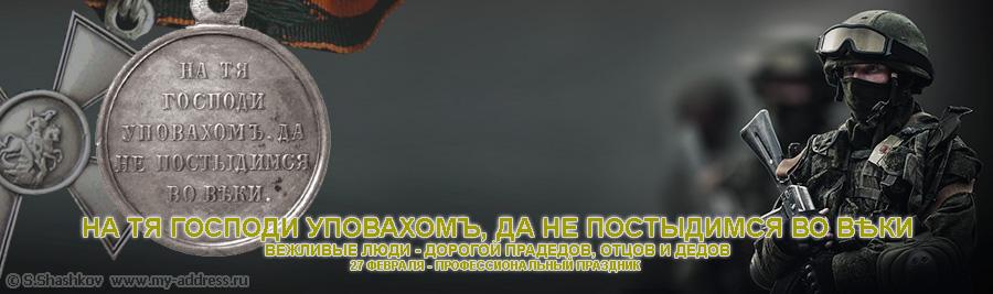 НА ТЯ ГОСПОДИ УПОВАХОМЪ, ДА НЕ ПОСТЫДИМСЯ ВО ВѢКИ - Вежливые Люди - ДОРОГОЙ ПРАДЕДОВ, ОТЦОВ И ДЕДОВ -  27 февраля - профессиональный праздник!