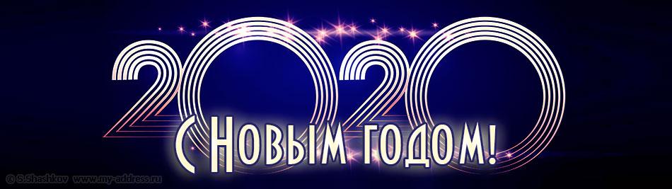 С новым 2020 годом! Copyright © Шашков С.Г.